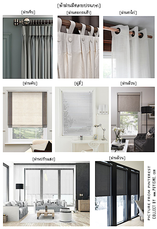 Curtain Type