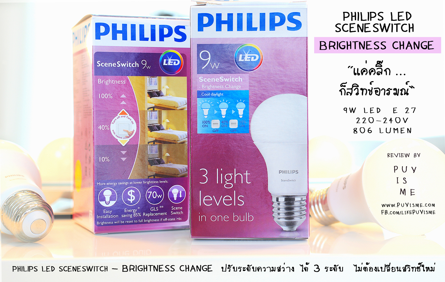 Philips - Brightness Change 04